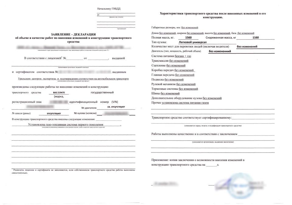 Заявление–декларация об объеме и качестве работ по внесению изменений в конструкцию транспортного средства